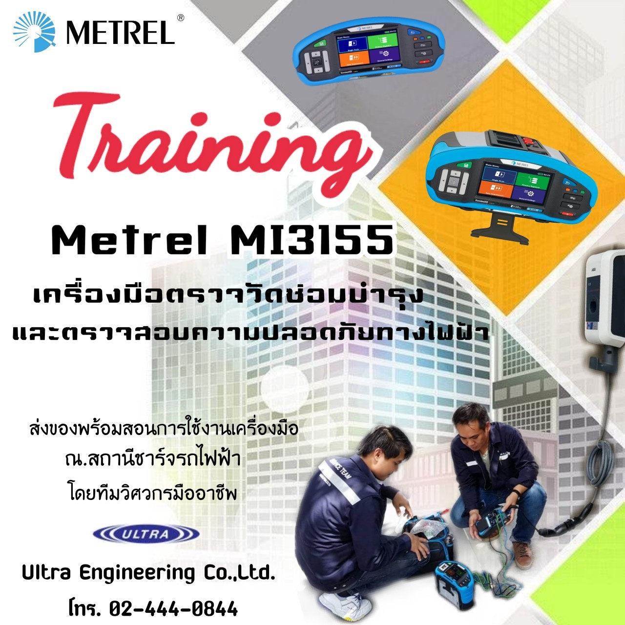 ประมวลภาพส่งสินค้าพร้อมสอนการใช้งานเครื่องมือMetrel สถานีชาร์จรถไฟฟ้า