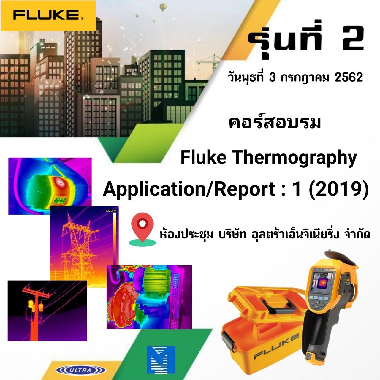 ประมวลภาพรุ่นที่ 2 สัมมนาเชิงปฏิบัติการเรื่อง Fluke Thermography Application Report 1