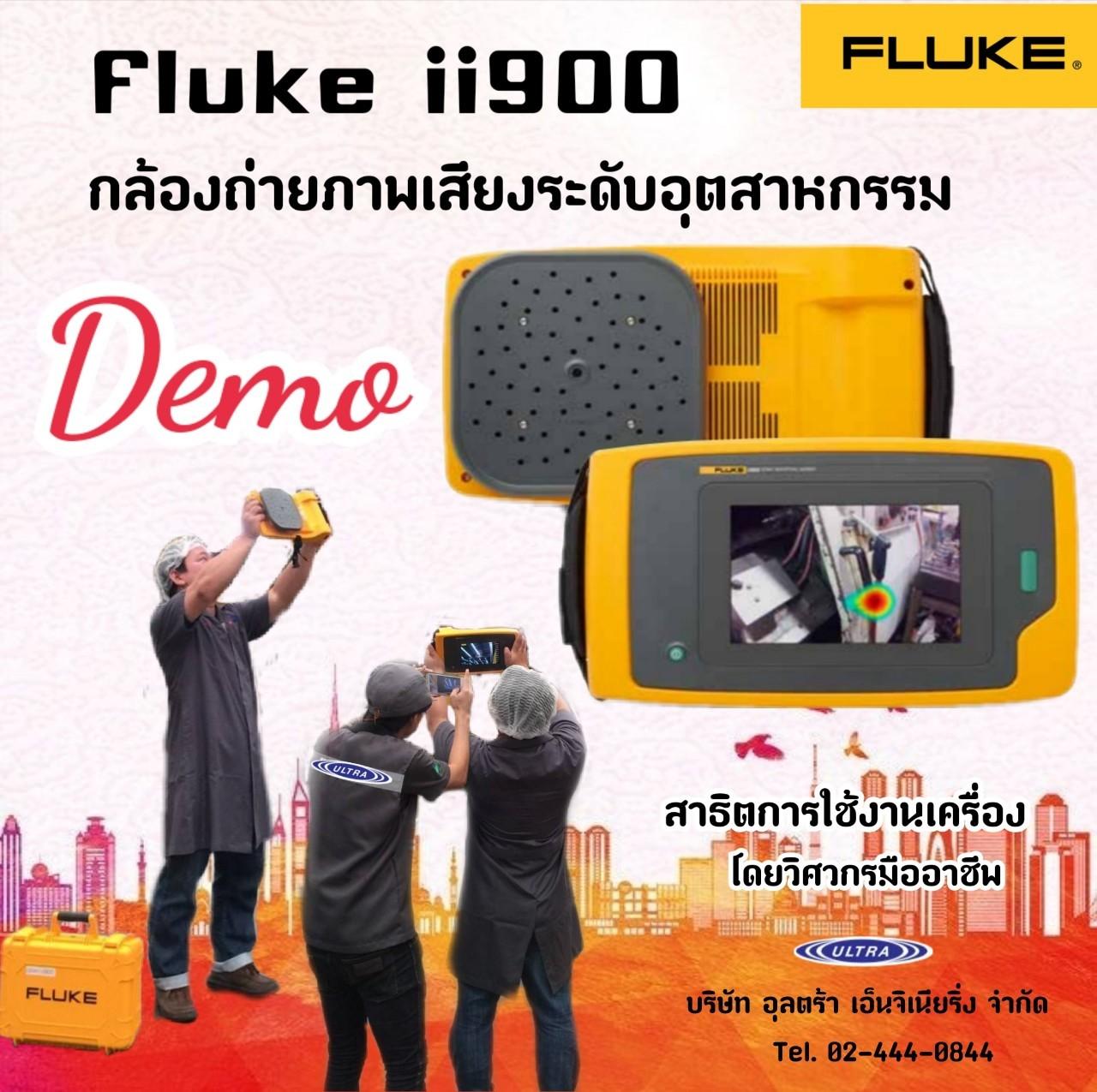 สาธิตเครื่องมือ Fluke ii900 กล้องถ่ายภาพเสียงระดับอุตสาหกรรม