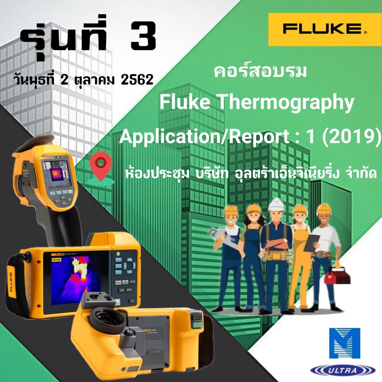 ประมวลภาพรุ่นที่ 3 สัมมนาเชิงปฏิบัติการเรื่อง Fluke Thermography Application Report 1