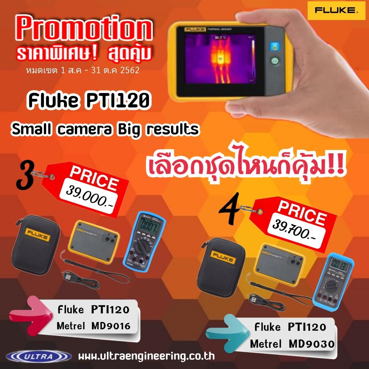 ส่งต่อ Small camera Big results Fluke PTi120 โปรโมชั่นสุดคุ้ม