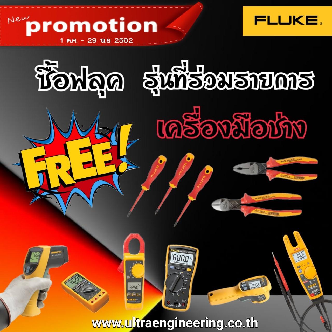 ซื้อ Fluke รับฟรี!! เครื่องมือช่างถูกใจ