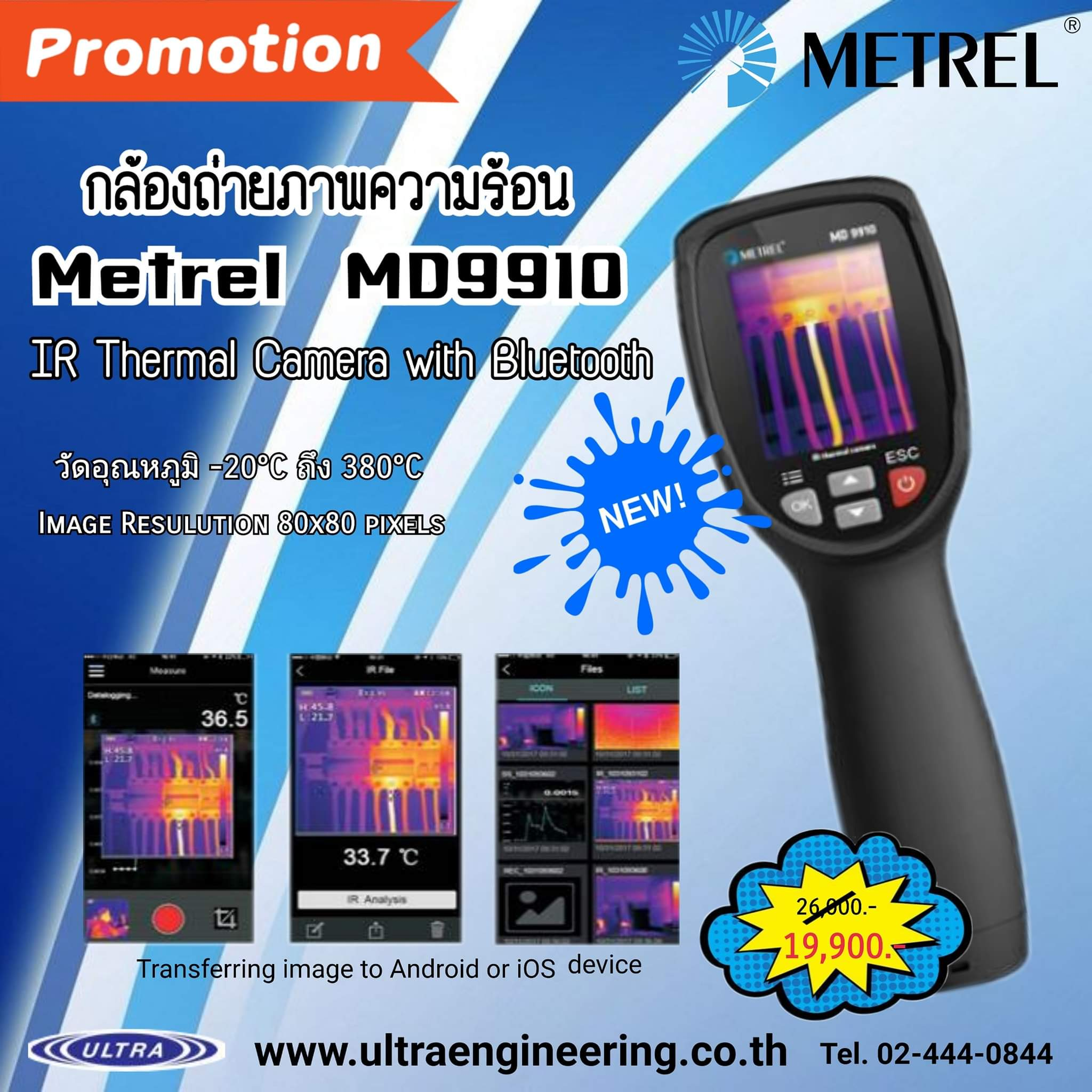 Metrel MD 9910 Thermal camera มาตรฐานยุโรป ราคาประหยัด